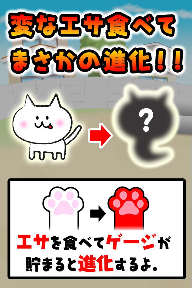 猫まっしぐら~ゲゲゲのねこの物語~のスクリーンショット_3