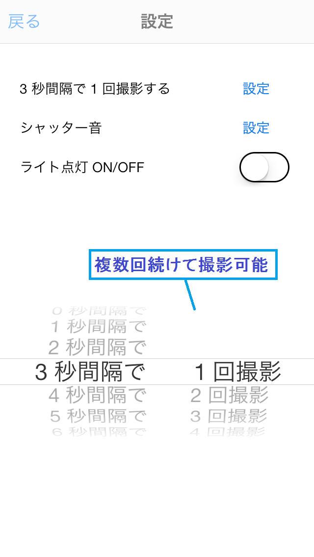 AutoCameraのスクリーンショット_3
