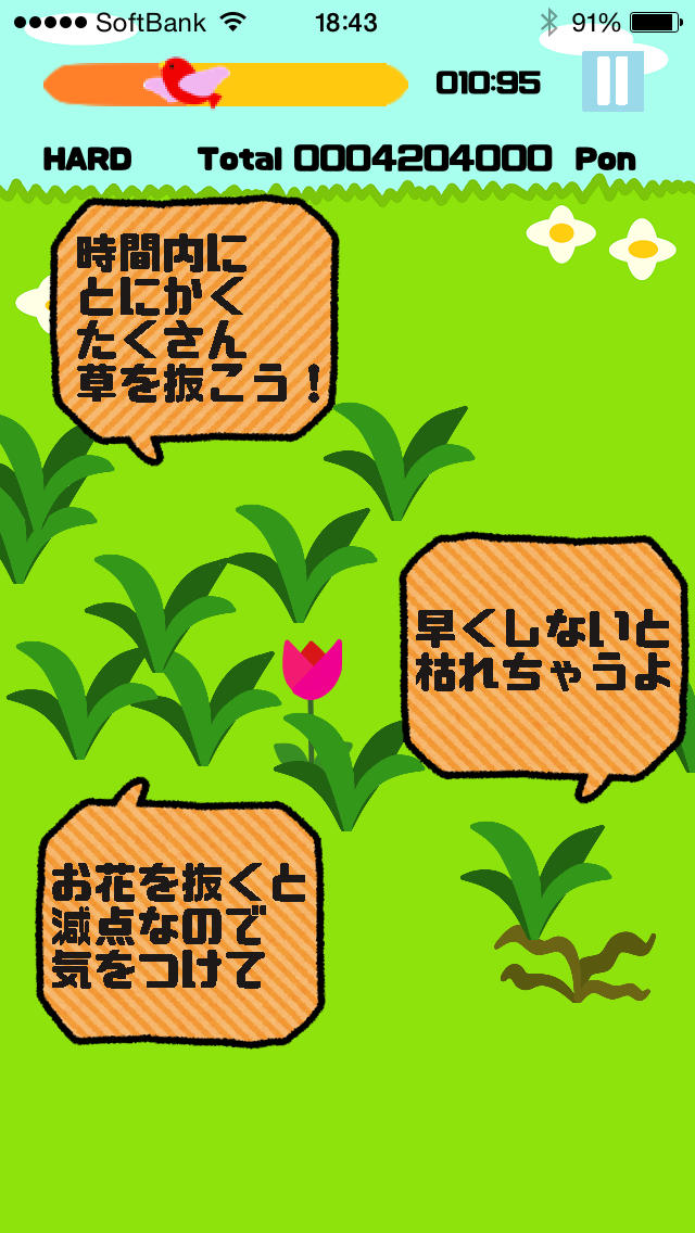 草ぬきポン! - Pull out all the weed -のスクリーンショット_3