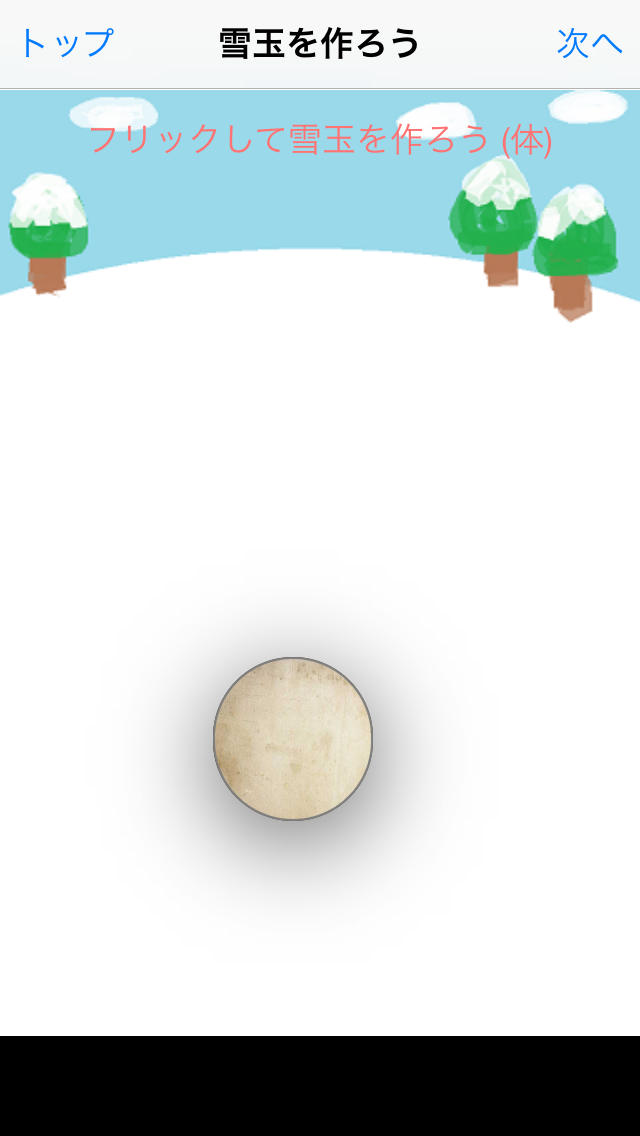 雪だるまを作ろう!- Make a SnowMan  -のスクリーンショット_3