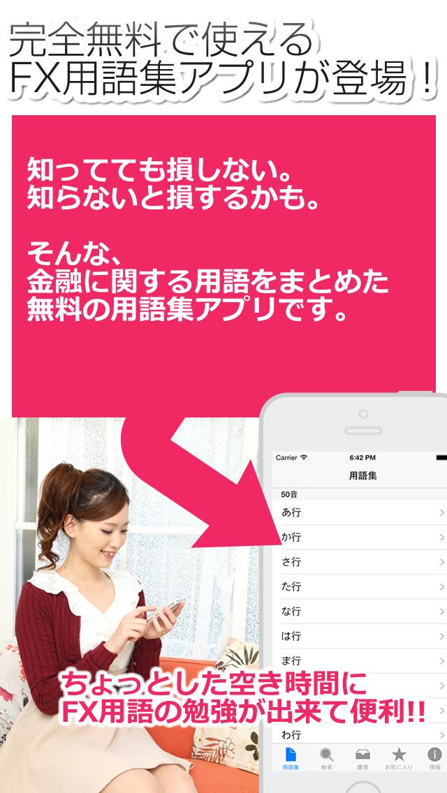 FX用語集アプリ for iPhone - 初心者が迷いがちなFX用語を徹底解説!のスクリーンショット_1