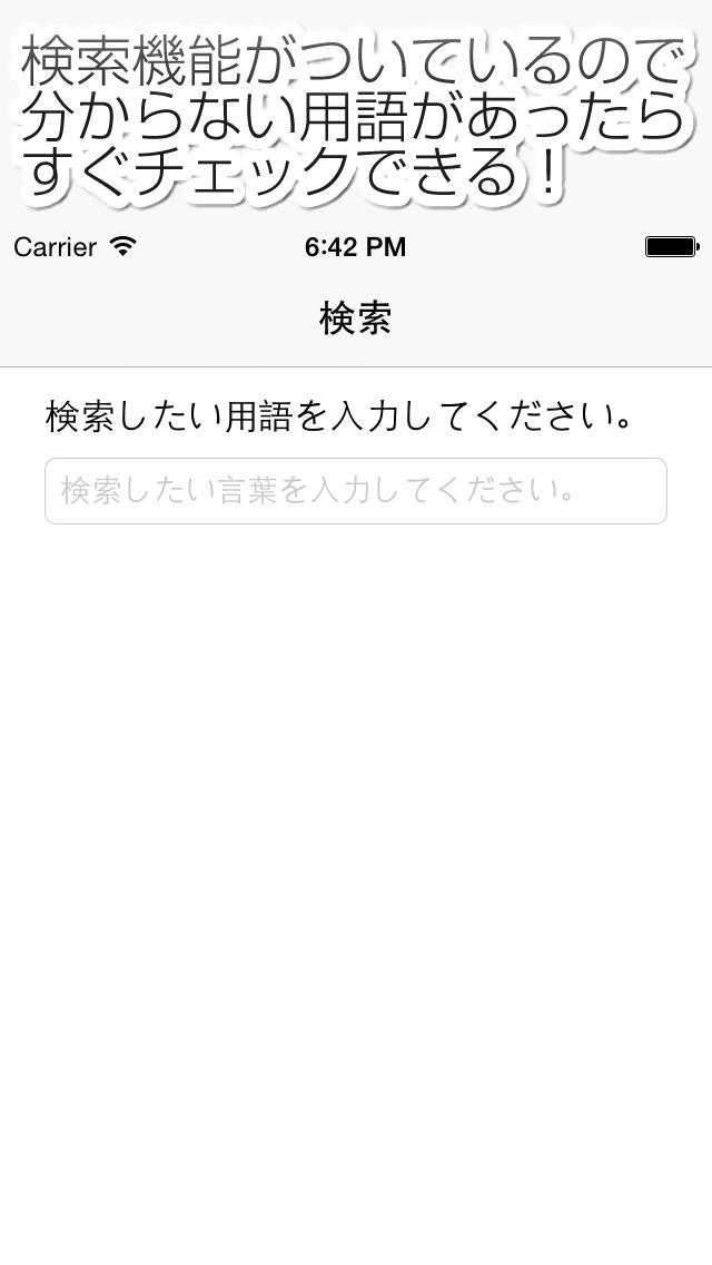 FX用語集アプリ for iPhone - 初心者が迷いがちなFX用語を徹底解説!のスクリーンショット_2