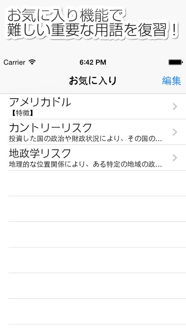 FX用語集アプリ for iPhone - 初心者が迷いがちなFX用語を徹底解説!のスクリーンショット_3