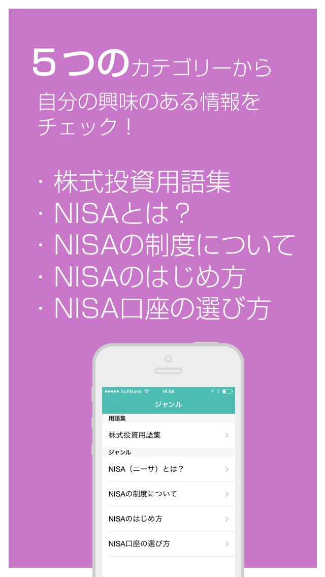 NISA(ニーサ)の始め方 初心者が始める株式投資入門と用語辞典のスクリーンショット_3