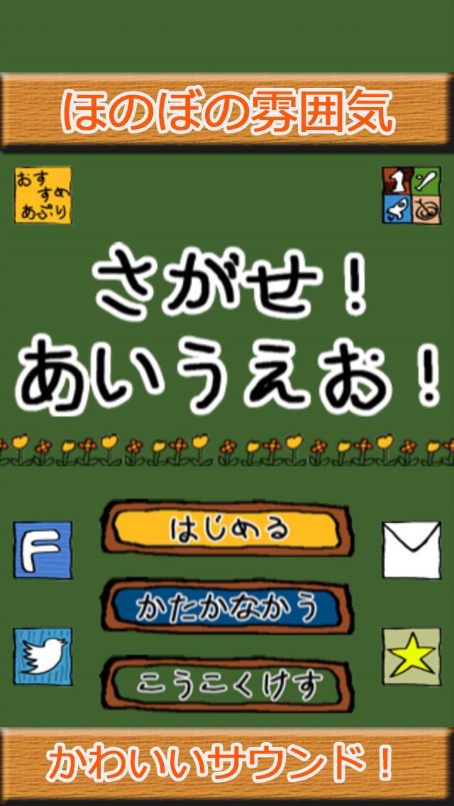 さがせ!あいうえお!のスクリーンショット_1