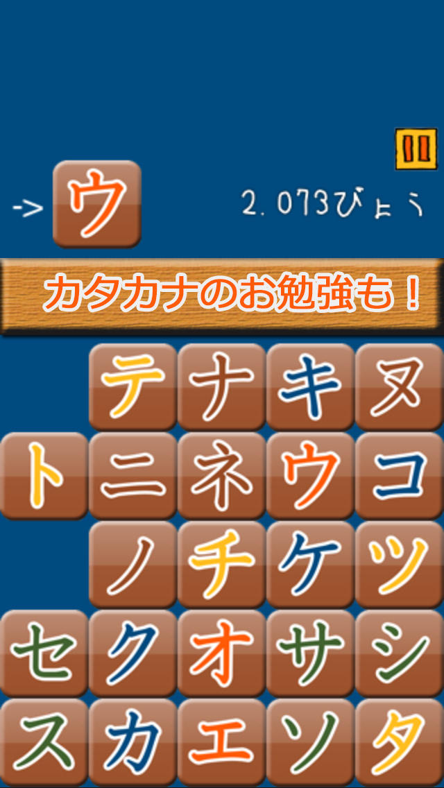 さがせ!あいうえお!のスクリーンショット_4