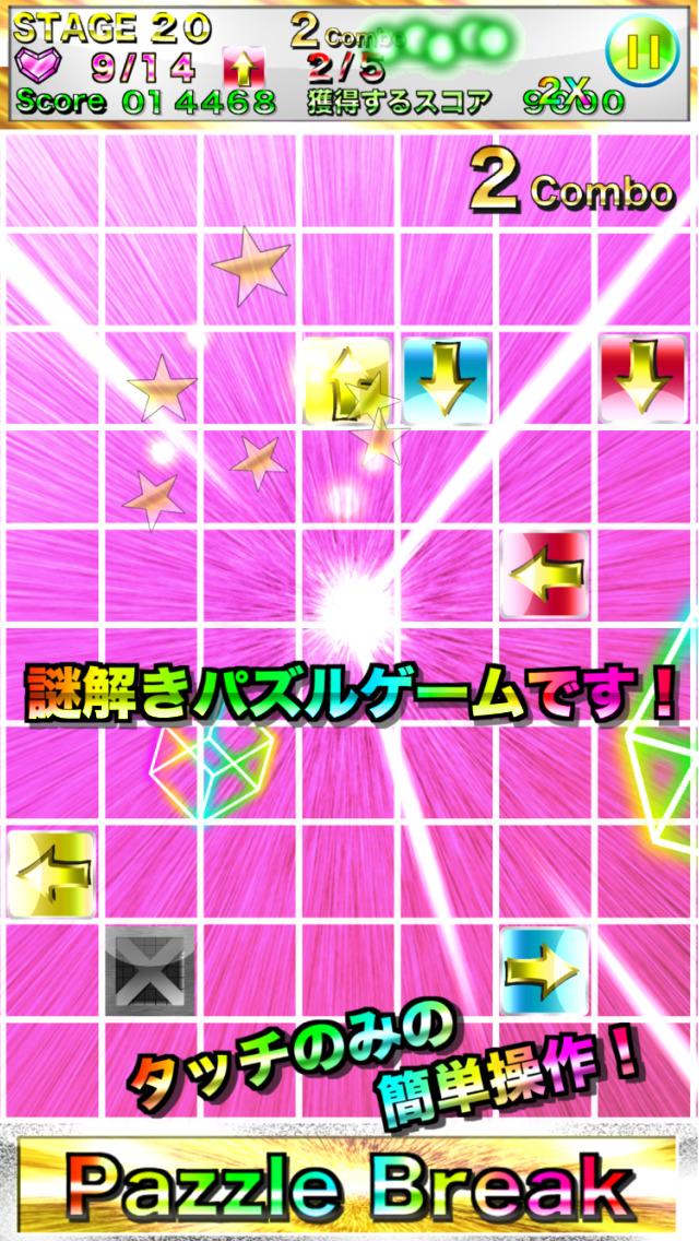 パズルブレイク 〜謎解きパズルゲーム〜のスクリーンショット_2