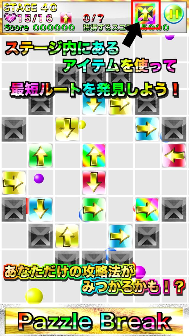 パズルブレイク 〜謎解きパズルゲーム〜のスクリーンショット_4