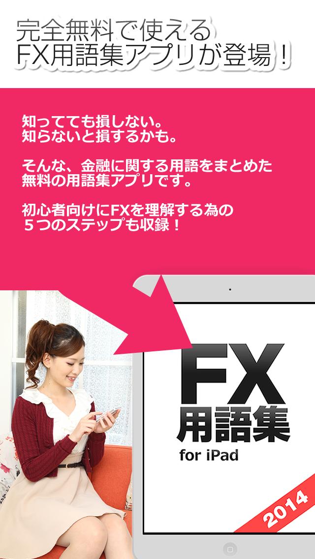 FX用語集アプリ for iPadのスクリーンショット_1