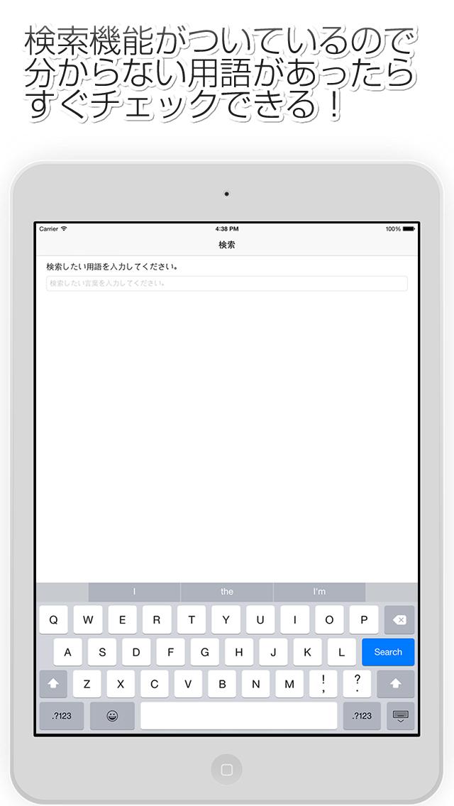 FX用語集アプリ for iPadのスクリーンショット_2