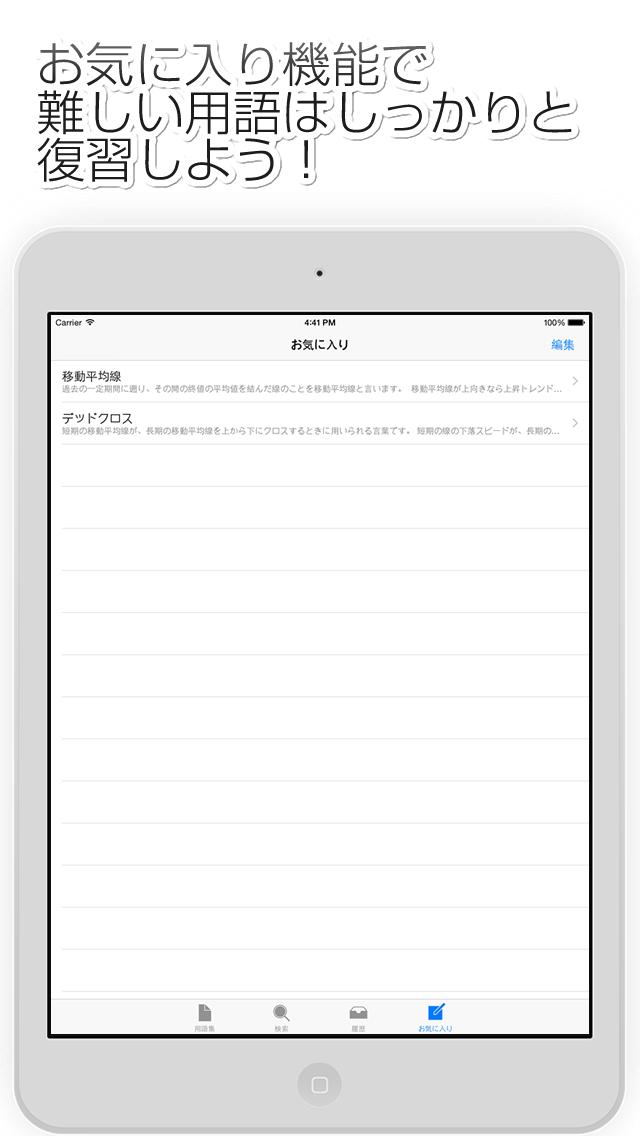 FX用語集アプリ for iPadのスクリーンショット_4