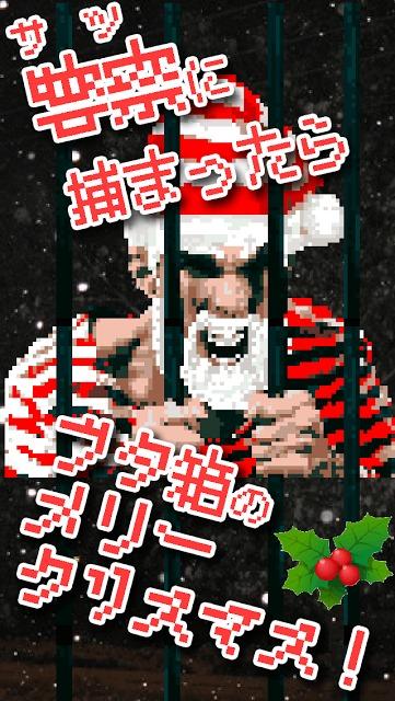 サンタのみなさんのおかげですのスクリーンショット_3