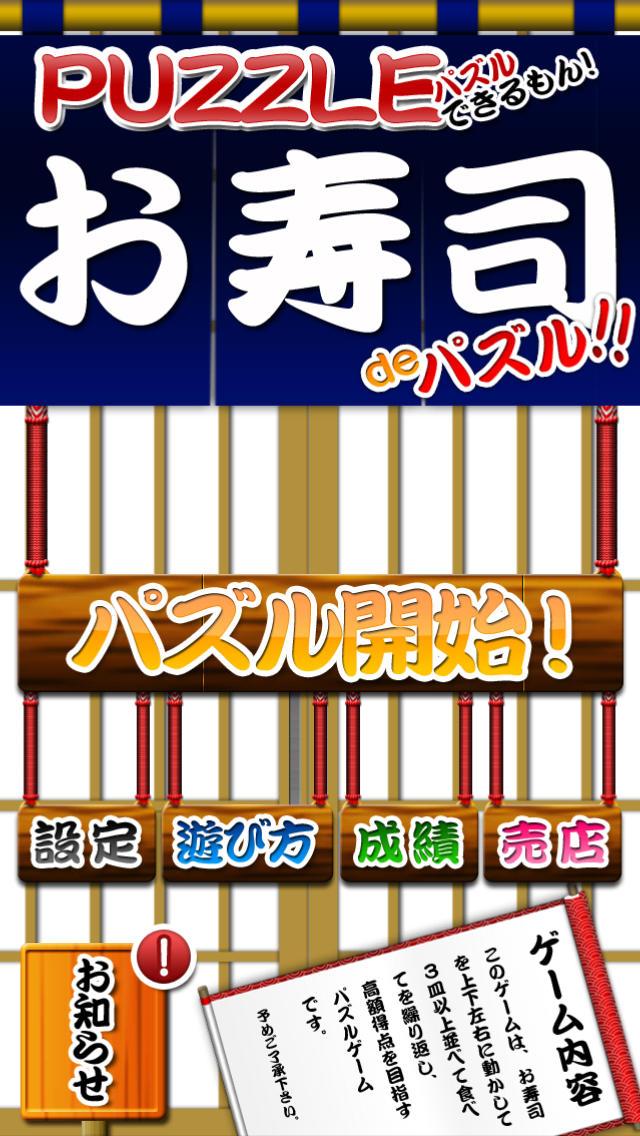おすしdeパズルのスクリーンショット_1