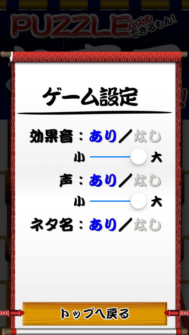 おすしdeパズルのスクリーンショット_2