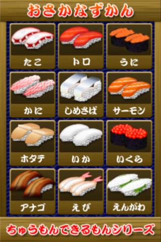 おすし図鑑のスクリーンショット_2