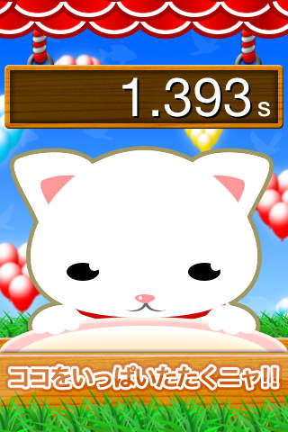 ペロペロ猫のスクリーンショット_3