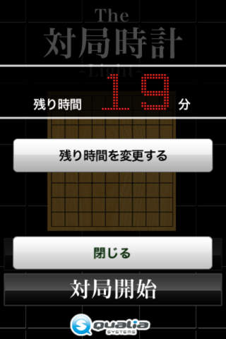 対局時計 Lのスクリーンショット_2