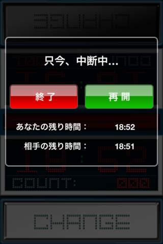 対局時計 Lのスクリーンショット_4