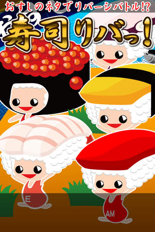 寿司リバッ!のスクリーンショット_1