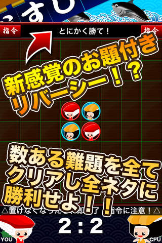 寿司リバッ!のスクリーンショット_3