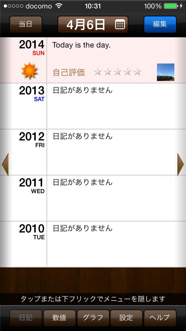 5年日記のスクリーンショット_1