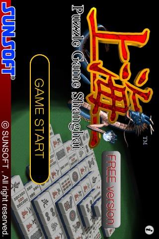 上海 ~元祖麻雀牌パズル~のスクリーンショット_1
