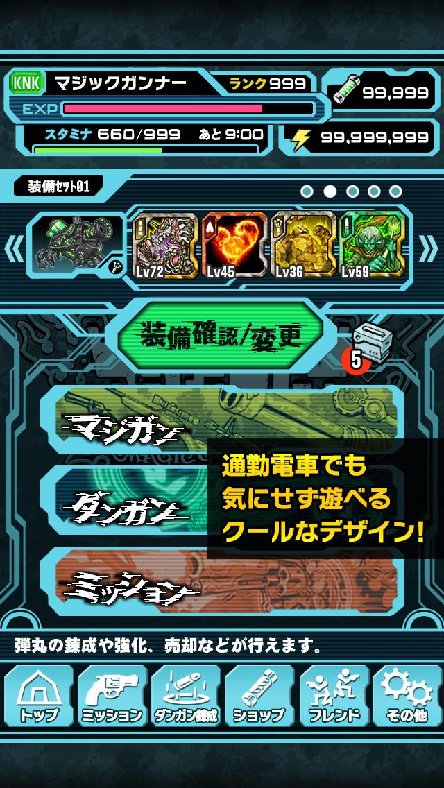 マジックガンナー【ガンガジェットRPG:マジガン】のスクリーンショット_5