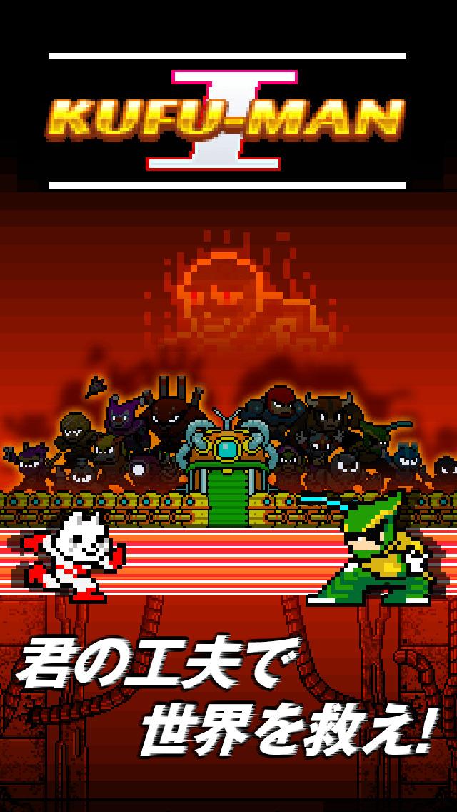 KUFU-MAN【脱出アクションゲーム】のスクリーンショット_1