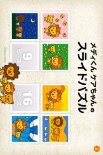 メディくんケアちゃんのスライドパズルのスクリーンショット_1