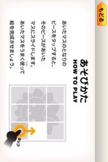 メディくんケアちゃんのスライドパズルのスクリーンショット_4