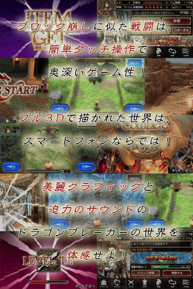 ドラゴンブレーカーのスクリーンショット_3