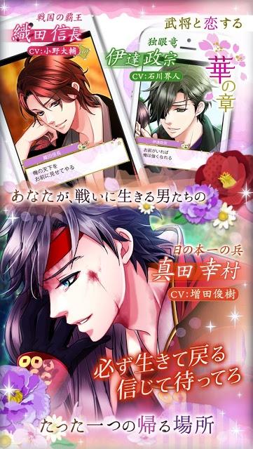 天下統一恋の乱 Love Balladのスクリーンショット_2