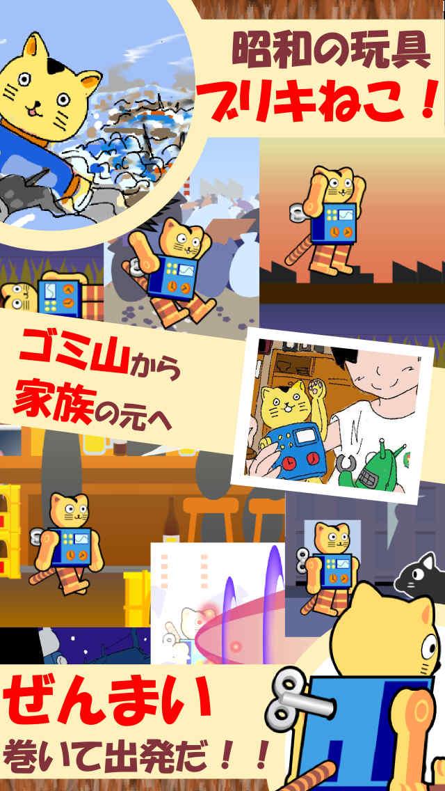 昭和哀愁人形劇場 ブリキねこの大冒険のスクリーンショット_1