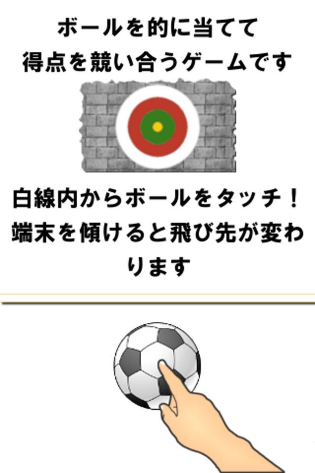 ボールで壁当てのスクリーンショット_3
