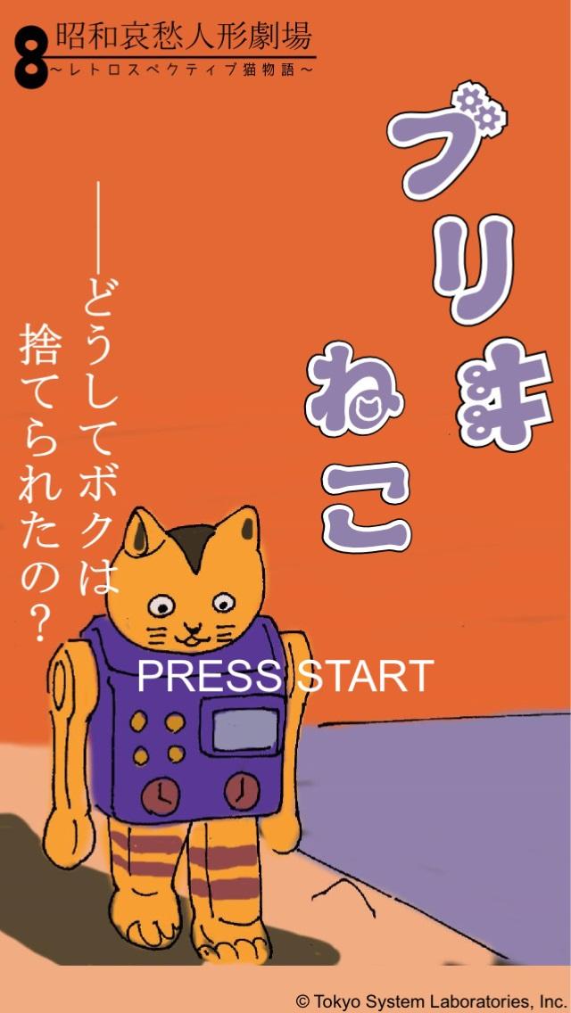 昭和哀愁人形劇場 ブリキねこの大冒険のスクリーンショット_4