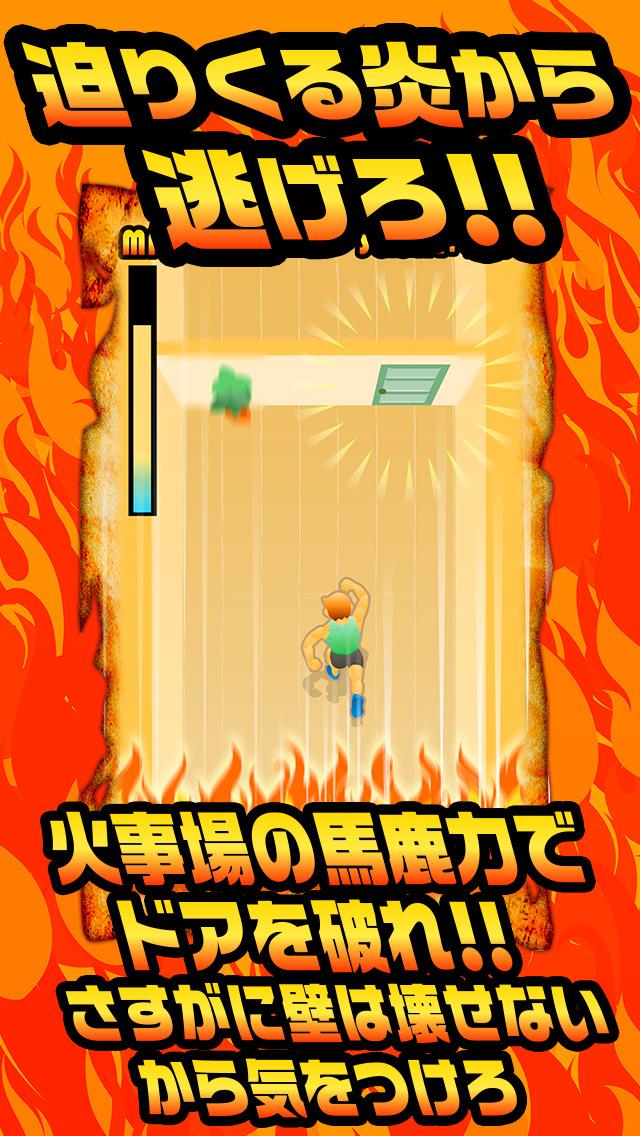 火事バーンのスクリーンショット_1