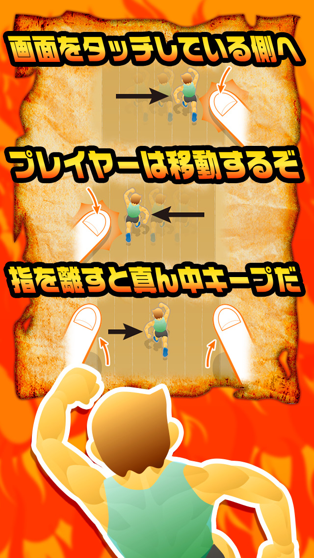 火事バーンのスクリーンショット_2