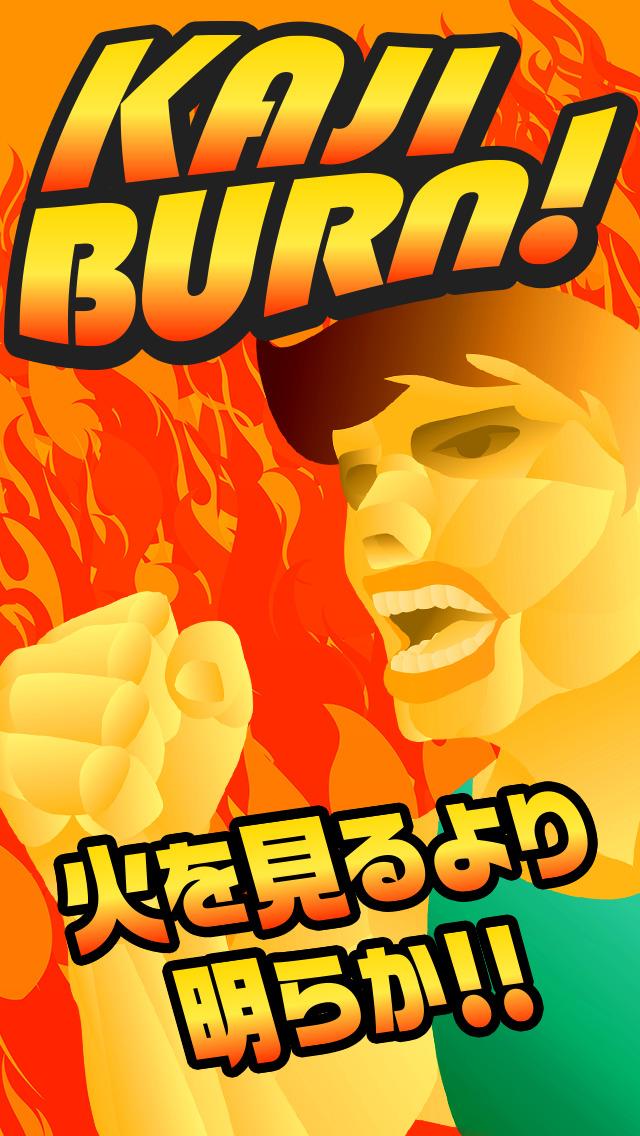 火事バーンのスクリーンショット_4