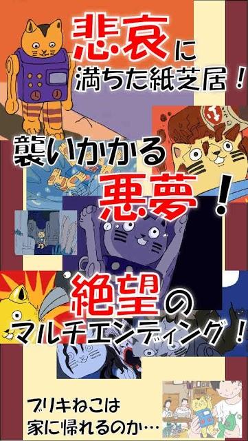昭和哀愁人形劇場 ブリキねこの大冒険のスクリーンショット_3