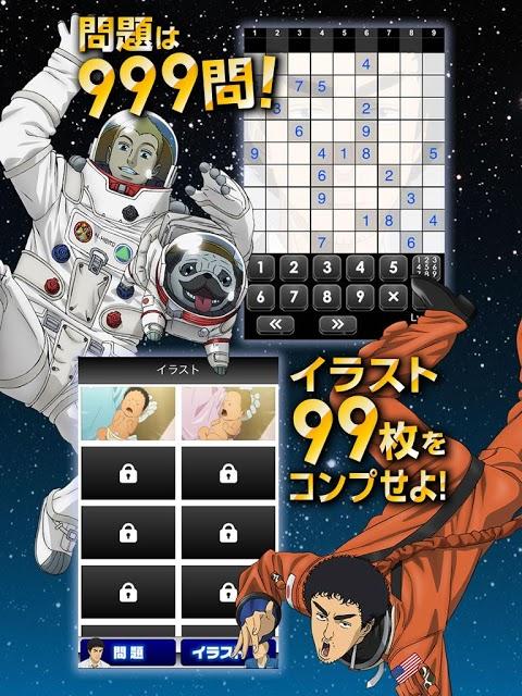 宇宙兄弟 ナンプレLv999のスクリーンショット_2