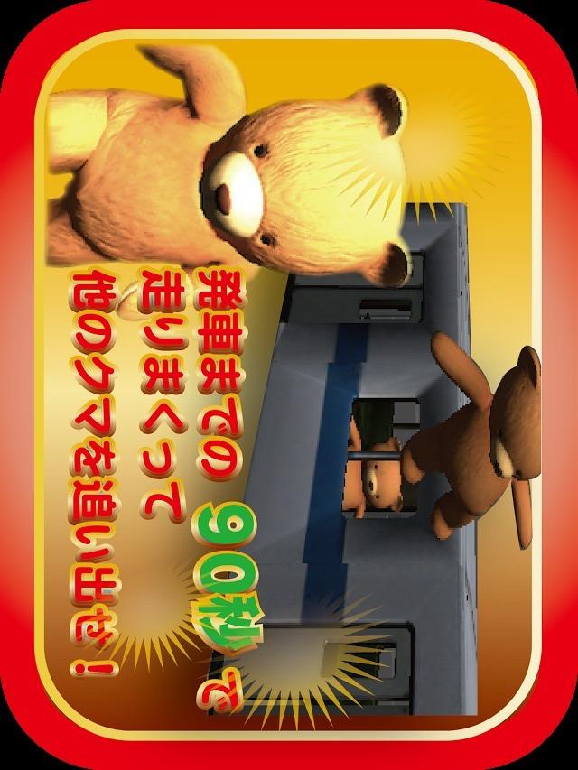 ストレス発散!満員電車からクマを追い出せ!のスクリーンショット_1