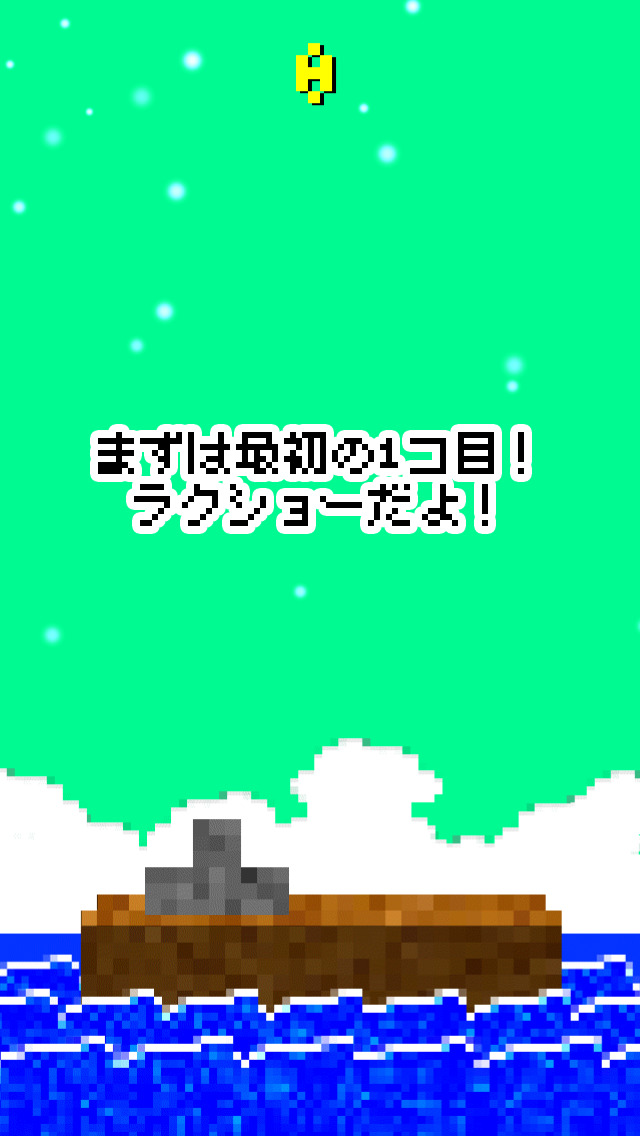 ドッスン軍艦島 〜 ブロックつみつみのスクリーンショット_2