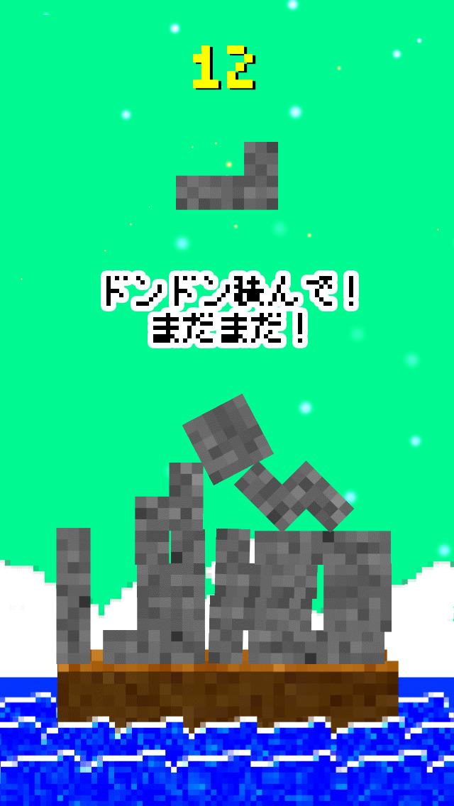 ドッスン軍艦島 〜 ブロックつみつみのスクリーンショット_3