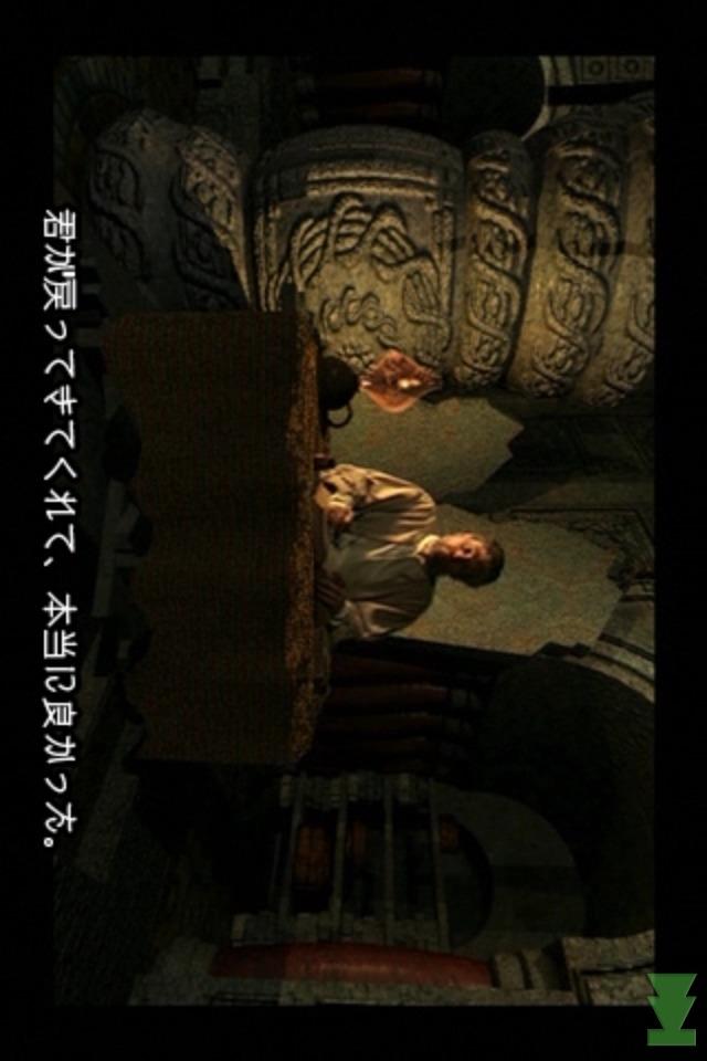 Riven: The Sequel to Myst (日本語版)のスクリーンショット_5