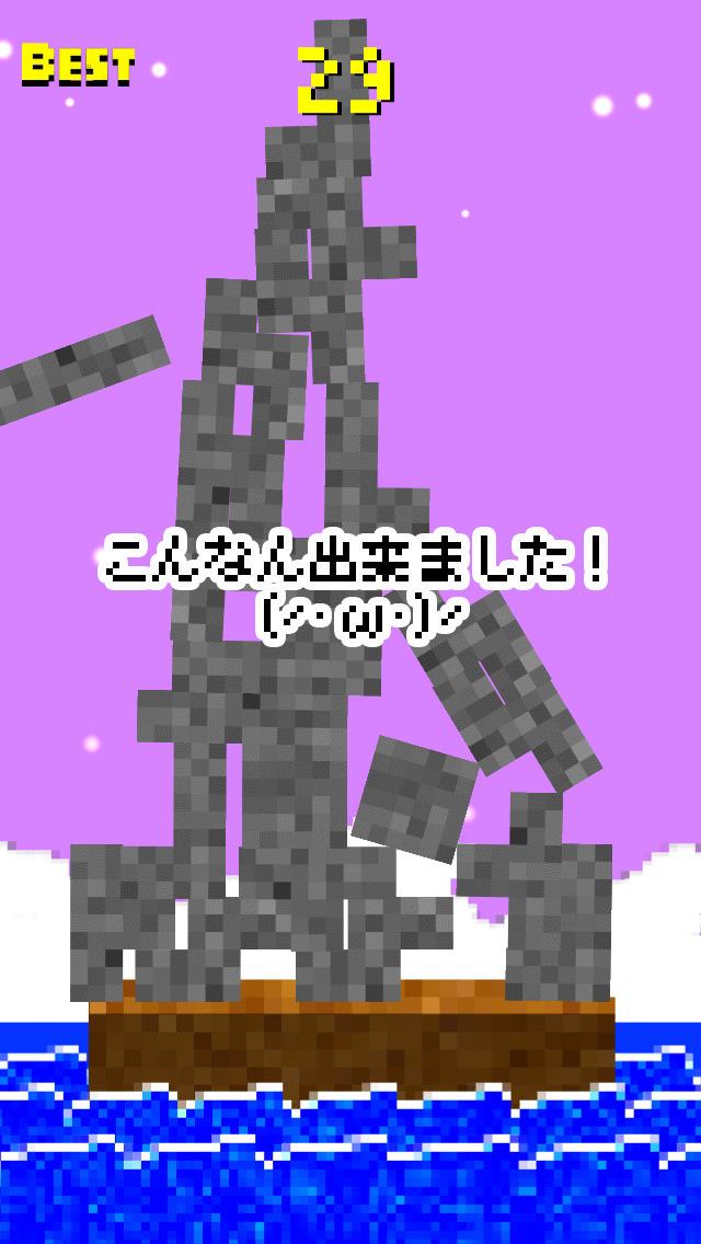ドッスン軍艦島 〜 ブロックつみつみのスクリーンショット_5