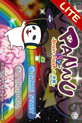 パンヌ - BrainFlash in 沖縄 - ライトのスクリーンショット_1