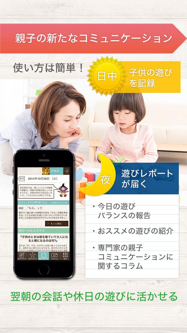 遊びが最高の学びになる!ちえつく-Chietsuku-のスクリーンショット_3