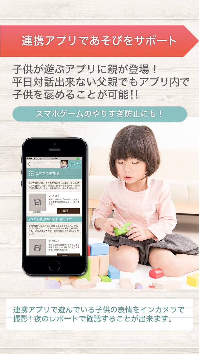 遊びが最高の学びになる!ちえつく-Chietsuku-のスクリーンショット_4