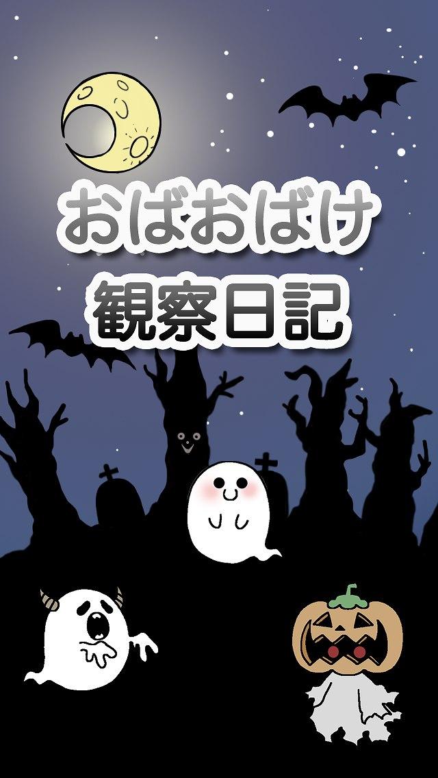 かわいい育成ゲーム『おばおばけ観察日記』のスクリーンショット_1