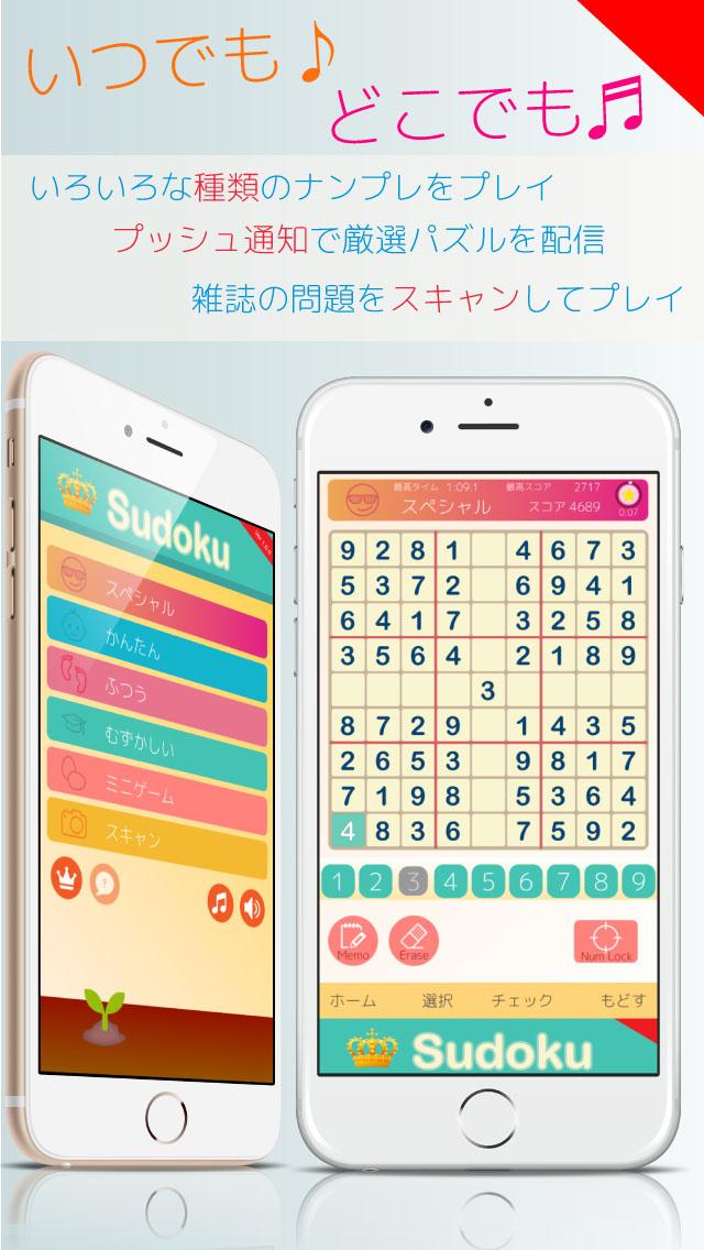 Sudoku 操作性にこだわったナンプレのスクリーンショット_1